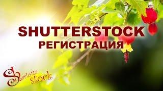 Shutterstock регистрация. Бесплатная школа #SharlottaStock