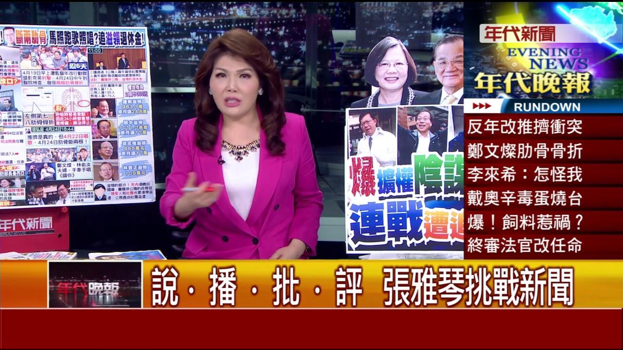 張雅琴挑戰新聞》最高法院總統任命?蔡英文擴權爭議! - YouTube