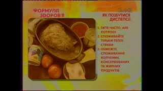 Диспепсия? Лечение диспепсии? Лечение дисбактериоза кишечника (Украина): 067-992-40-62