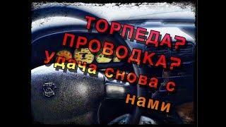 Снимаем проводку и торпеду с Волга 3110. Это конец??? [ Часть 4 ]