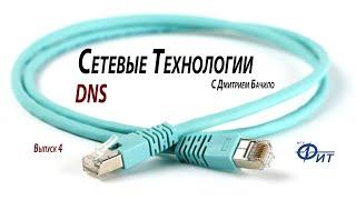 Сетевые технологии с Дмитрием Бачило: DNS