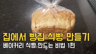 베이커리 식빵 비법 레시피 미국 식빵 추천 홈베이킹 제…