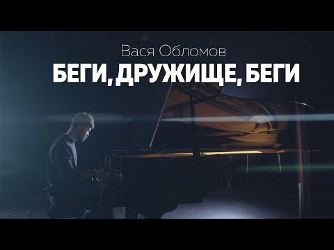 Вася Обломов - Беги, дружище, беги