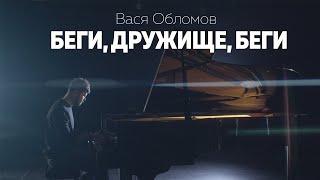 Вася Обломов - Беги, дружище, беги (ПРЕМЬЕРА)