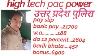 Up police pay slip | high tech pac power |