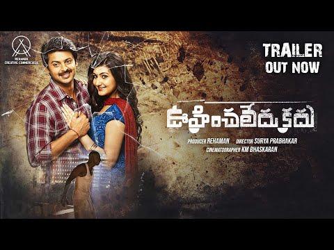 Oohinchaledu Kadu Movie Official Trailer   Rajender   Sriram   Neelam   Rehaman   E3 Talkies