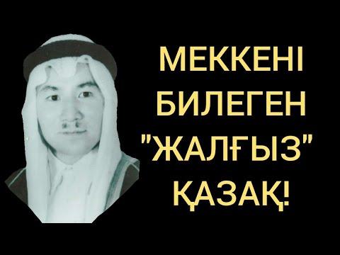'ЕКІНШІ БЕЙБАРЫСТЫҢ' СҰМДЫҚ