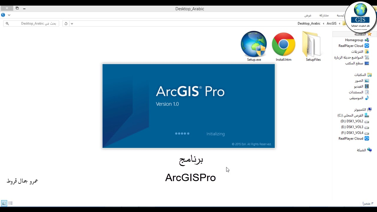 تحميل برنامج ArcGIS Proا|Download ArcGIS Pro