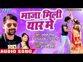 2018 का पहला हिट धमाका - Rakesh Mishra - Priyanka Singh - Maja Mili Yaar Me - Bhojpuri Hit Song 2018 Mp3