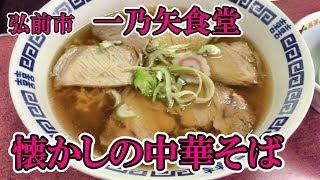 弘前市【昭和の味 一乃矢食堂】相撲大国青森ならではの店【チャーシューメンと味噌ラーメン】Chinese noodles in an old dining room