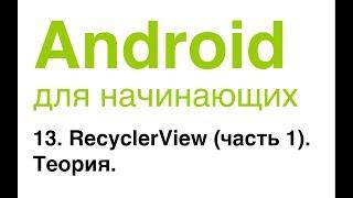 Android для начинающих. Урок 13: RecyclerView (часть 1). Теория.