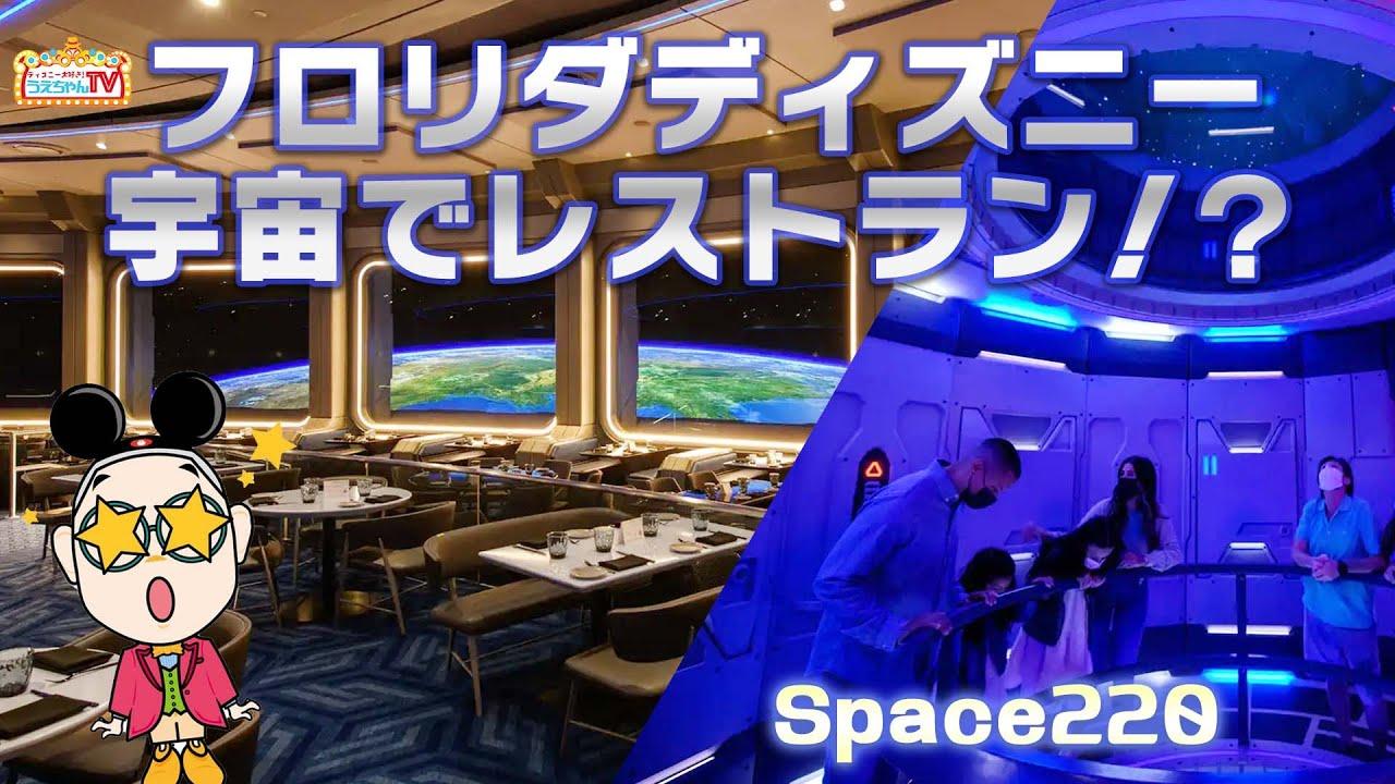 【フロリダディズニー】宇宙で食事が楽しめる最新レストランが登場!!