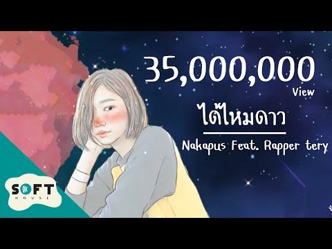 ได้ไหมดาว Nok Feat. Tery [Official]