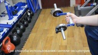 SILARUKOV Eccentric Dumbbell / Гантель-эксцентрик от СИЛАРУКОВа