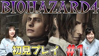 【その1】BIOHAZARD4 初見チャレンジ!【PS4】