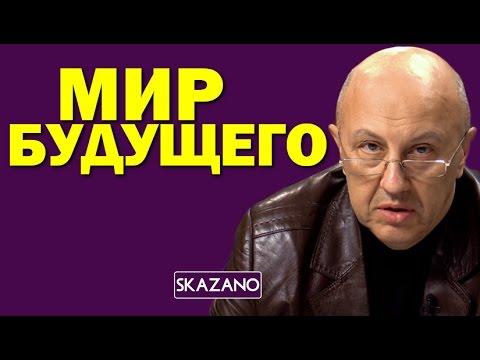 Андрей Фурсов: мир будущего 09.01.2017