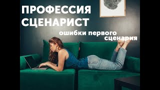 ПРОФЕССИЯ СЦЕНАРИСТ. ОШИБКИ ПЕРВОГО СЦЕНАРИЯ