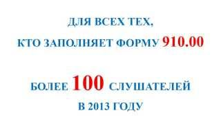 Форма 910.00. Изменения 2014 и заполнение в 1С. Семинар-бестселлер 2013 года.