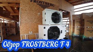Обзор холодильного оборудования FROSTBERG F4