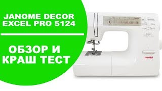 швейная машина Janome Decor Excel Pro 5124. Обзор и Краш тест