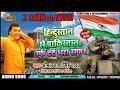 "#Bhojpuri Biraha - हिंदुस्तान से पाकिस्तान "" दर्द भरा सफर "" - #Om Prakash Singh Yadav - Biraha 2018 Mix Hindiaz Download"