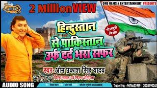 #Bhojpuri Biraha - हिंदुस्तान से पाकिस्तान दर्द भरा सफर - #Om Prakash Singh Yadav - Biraha 2018