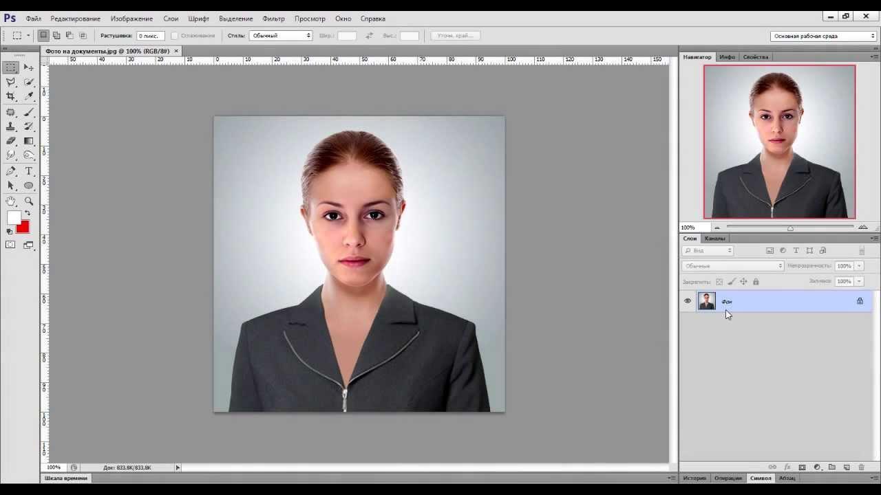 Как сделать фото на паспорт в фотошопе фото 850