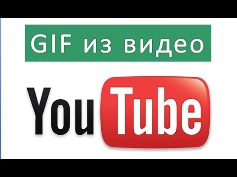Как сделать Gif из видео на #youtube онлайн. Сделать гиф анимацию онлайн из YouTube
