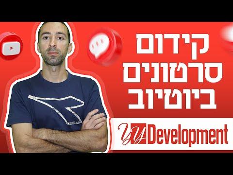 קידום ערוץ יוטיוב + קידום סרטונים ביוטיוב – מדריך מעשי לקידום ביוטיוב