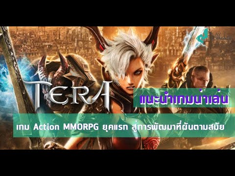 TERA Online เกม Action MMORPG ยุคแรก สู่การพัฒนาที่ผันเปลี่ยนตามยุคสมัย   แนะนำเกมน่าเล่น