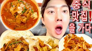 인천 구월동 중식 맛집 !! 칭웨이 !! 식사도 굿 술…