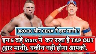 WWE के 5 सबसे दमदार Stars जिन्होंने Tapout करा और हार मानी. हैरान हो जाओगे जानके. 5 Shocking Tapouts