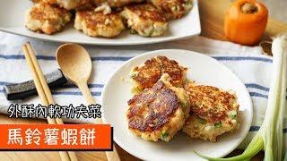 馬鈴薯蝦餅|外酥內軟海鮮料理|072|Shrimp Potato Cake