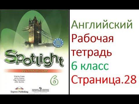 ГДЗ по Английскому языку. 6 класс рабочая тетрадь Страница. 25 .