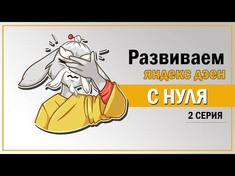 Развиваем Яндекс дзен | 2 серия | Первые ошибки и некоторые выводы