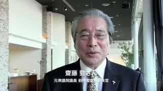 いとう純一応援メッセージ(6)齋藤 勁さん