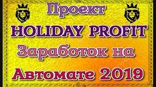 Начни Зарабатывать с Holiday-Profit Без Вложений !