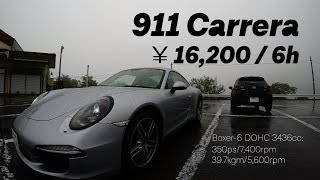 ポルシェを16,200円で借りてみた / Porsche 911 Carrera(991)POV Rainy Drive