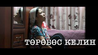 Төрөбөс келин - жаны кыргыз кино