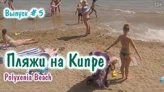 Polyxenia Beach Пляж на Кипре в Протарасе Обзор и отзыв