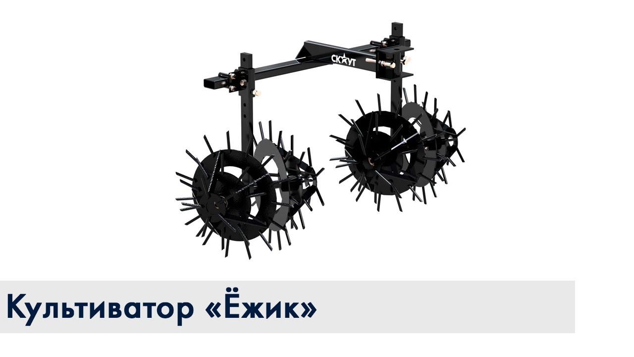 Культиватор «Ёжик», комплект для мини-трактора СКАУТ