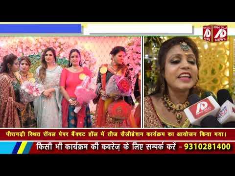 तीज सैलीब्रेशन कार्यक्रम का भव्य आयोजन  #hindi #breaking #news #apnidilli