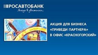 """Акция для бизнеса - """"Приведи партнера"""" в офис Красногорский"""