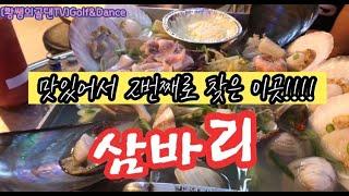 [황쌤의골댄TV]김해장유맛집 삼바리 조개,해산물 숯불직…