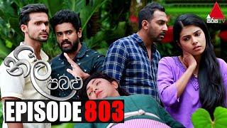 Neela Pabalu - Episode 803   02nd August 2021   Sirasa TV Thumbnail