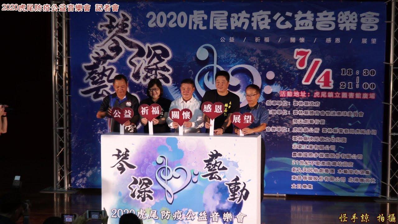 2020-06-23虎尾防疫公益音樂會 記者會