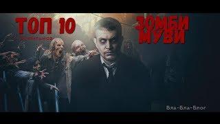 Топ 10 фильмов с зомби / Бла Бла Блог
