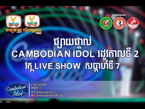 ផ្សាយផ្ទាល់ (Live) Cambodian Idol Season 2 | Live Show Week 7