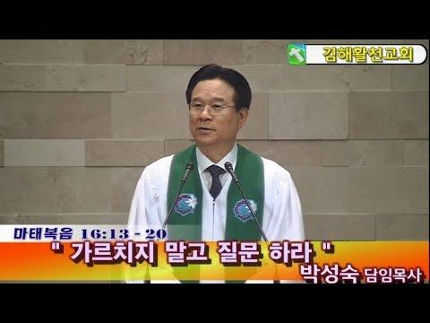 20191013  김해활천교회 박성숙 담임목사설교  가르치지 말고 질문하라