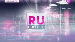 NYUSHA - Ру новости, 12.01.17